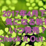 2017年4月下旬!BLコミック気になる新刊情報!!Check It Out!!