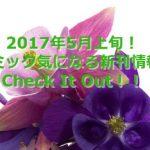 2017年5月上旬!BLコミック気になる新刊情報!!Check It Out!!