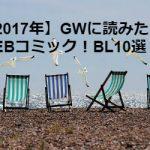 【2017年】GWにまったりと読みたい!WEBコミック!BL10選!!