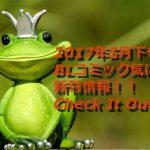 2017年5月下旬!BLコミック気になる新刊情報!!Check It Out!!