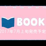 2017年7月上旬!BLコミック気になる新刊情報!!Check It Out!!