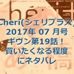 Cheri(シェリプラス) 2017年 07 月号 ギヴン第19話!買いたくなる程度にネタバレ