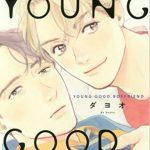 オジサン受けは苦手ですがこれは感動した「YOUNG GOOD BOYFRIEND」ダヨオ