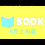 2017年8月上旬!BLコミック気になる新刊情報!!Check It Out!!