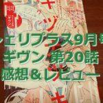 最新話!ギヴン第20話 / 4巻 感想【シェリプラス9月号】