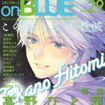 【onBLUE vol.29 】高野ひと深特集を読んでみた!
