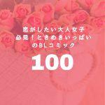 恋がしたい大人女子必見!ときめきいっぱいのBLコミック100選!