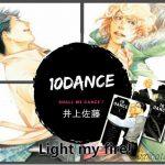 装いも新たにリニューアル!「10DANCE 1.2巻」井上佐藤