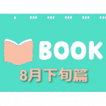 2017年8月下旬!BLコミック気になる新刊情報!!Check It Out!!