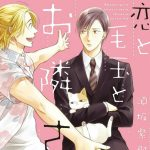 ほのぼのとラブコメが楽しめる「恋と毛玉とお隣さん 」須坂紫那
