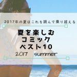 今年の夏はこれを読んで乗り越える「夏を楽しむBLコミック!ベスト10」