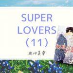 一筋縄じゃいかないトラブルラブ「SUPER LOVERS(11)」あべ美幸