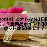 「honto」!キャンペーン利用でさらにオトクな3日間!