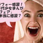 「アラフォー感涙!90年代少女まんがフェア」無料配信でオトクだよ!
