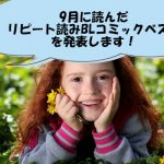 9月に読んだBLコミック!リピート読みしているベスト5!!