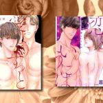 本日発売で、48H1チケで読める「恋というには」立野真琴