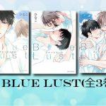 3分でわかる!純粋で臆病!つらいけど好き「BlueLust」全3巻まとめ