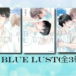 bluelust