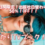 ひかりTV50%OFF!!新刊も割引対象となる驚きの5日間!!