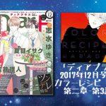 「カラーレシピ 2巻 -第2章 第3話-」ネタバレ考察【ディアプラス12月号】