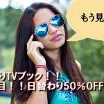 ひかりTVブック!日替わり50%OFF!!「花音」「ダリア」などが対象!!
