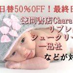 ひかりTVブック!日替わり50%OFF最終日!!「ビーボーイ」「Chara」などが対象!!