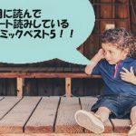10月に読んだBLコミック!リピート読みしているベスト5!!