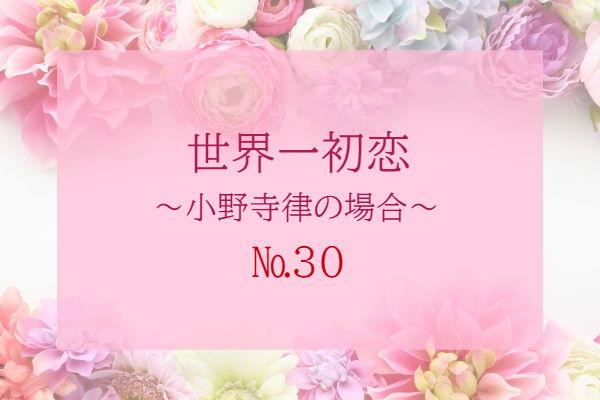 世界一初恋 15巻