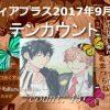 【ネタバレ感想】「テンカウント6巻」45話【ディアプラス9月号】より