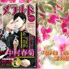 ネタバレ有「SUPER LOVERS 12巻」第35話 感想 おすすめBL