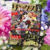 「恋するインテリジェンス」最新話ネタバレ・ペーパーワークス・丹下道インタビュー